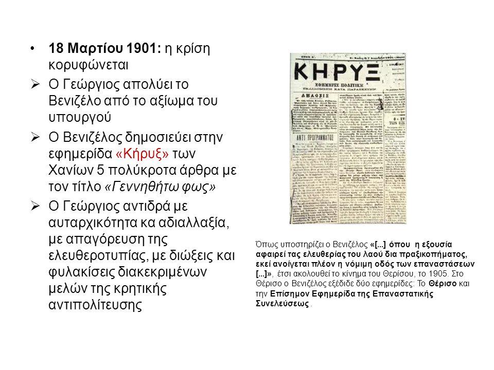 18 Μαρτίου 1901: η κρίση κορυφώνεται