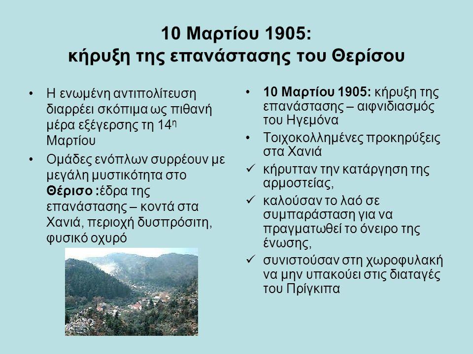 10 Μαρτίου 1905: κήρυξη της επανάστασης του Θερίσου
