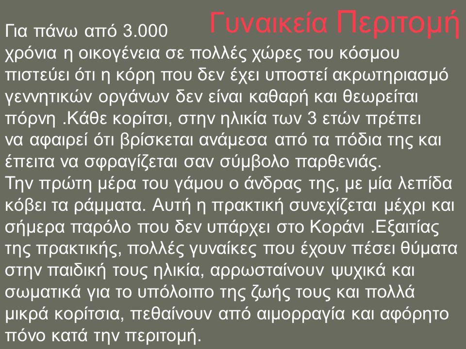 Γυναικεία Περιτομή Για πάνω από 3.000