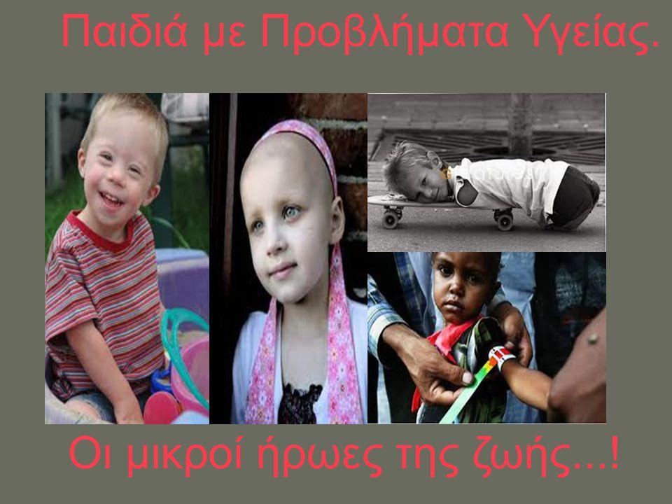 Παιδιά με Προβλήματα Υγείας.