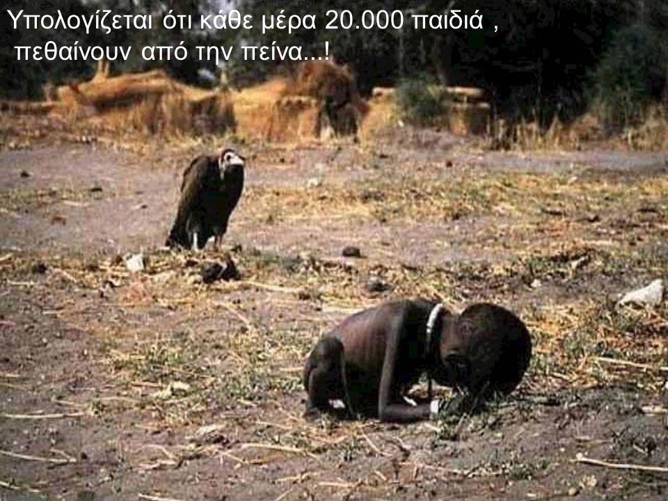 Υπολογίζεται ότι κάθε μέρα 20.000 παιδιά ,