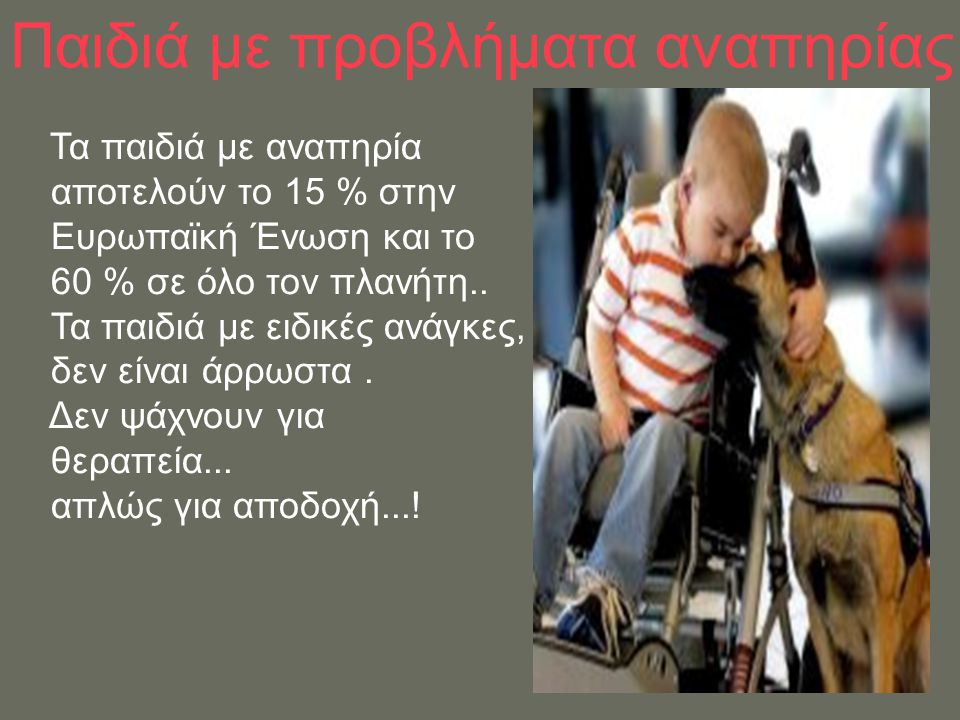 Παιδιά με προβλήματα αναπηρίας
