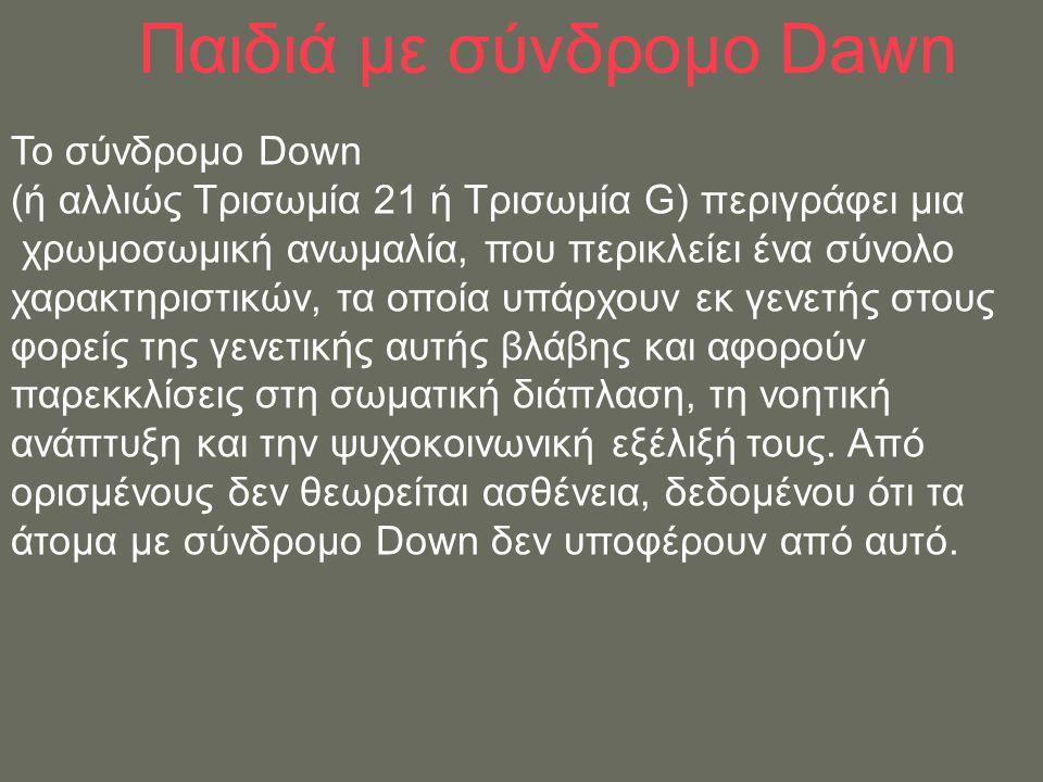 Παιδιά με σύνδρομο Dawn