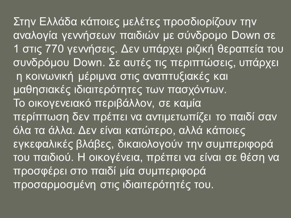 Στην Ελλάδα κάποιες μελέτες προσδιορίζουν την