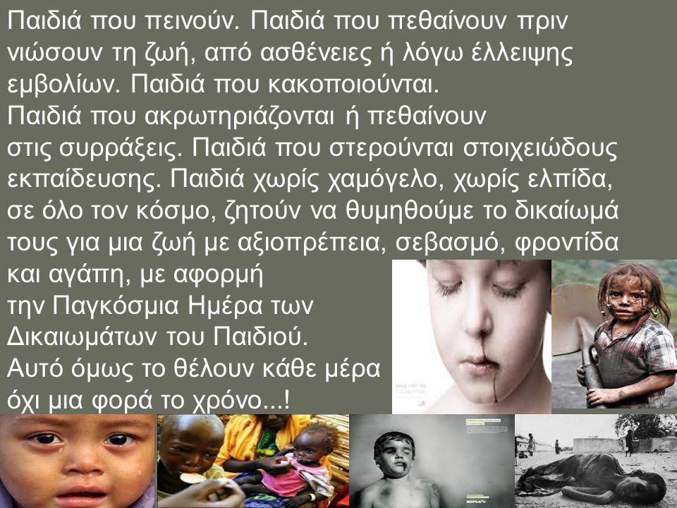Παιδιά που πεινούν. Παιδιά που πεθαίνουν πριν