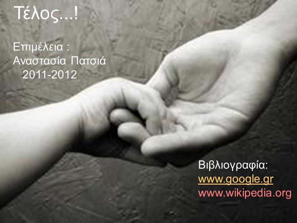 Τέλος...! Επιμέλεια : Αναστασία Πατσιά 2011-2012 Βιβλιογραφία: