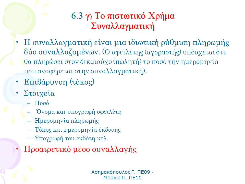 6.3 γ) Το πιστωτικό Χρήμα Συναλλαγματική