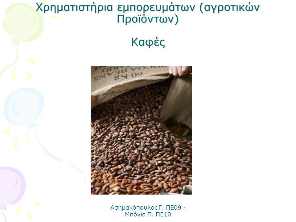Χρηματιστήρια εμπορευμάτων (αγροτικών Προϊόντων) Καφές