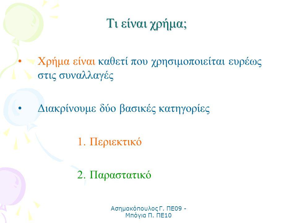 Ασημακόπουλος Γ. ΠΕ09 - Μπόγια Π. ΠΕ10
