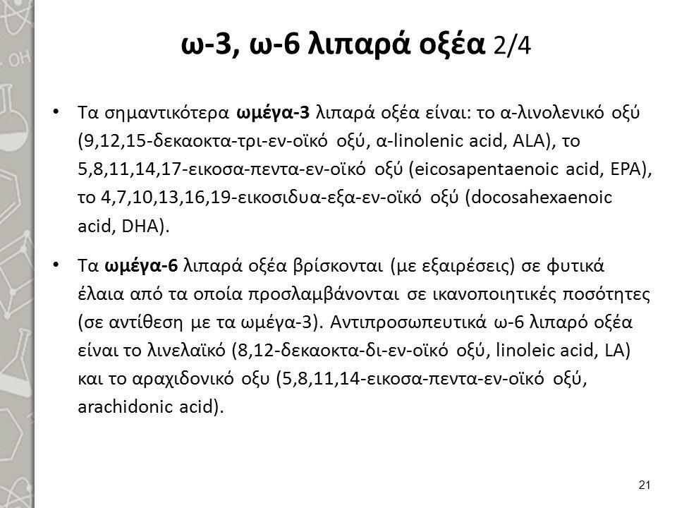 ω-3, ω-6 λιπαρά οξέα 3/4