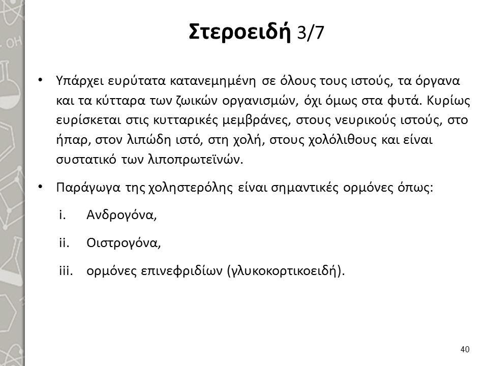 Steroidogenesis , από Slashme , διαθέσιμο με άδεια CC BY-SA 3.0