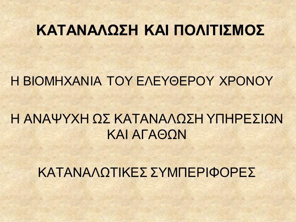 ΚΑΤΑΝΑΛΩΣΗ ΚΑΙ ΠΟΛΙΤΙΣΜΟΣ