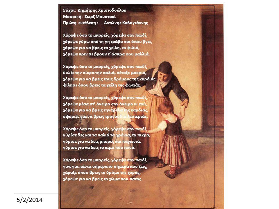 5/2/2014 Στίχοι: Δημήτρης Χριστοδούλου Μουσική: Ζωρζ Μουστακί
