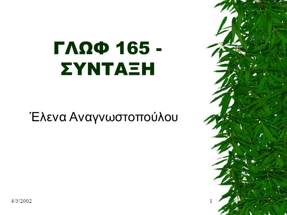 Έλενα Αναγνωστοπούλου