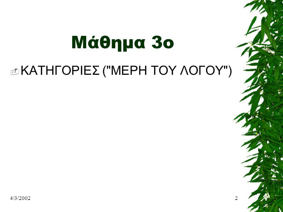 Μάθημα 3ο ΚΑΤΗΓΟΡΙΕΣ ( ΜΕΡΗ ΤΟΥ ΛΟΓΟΥ ) 4/3/2002