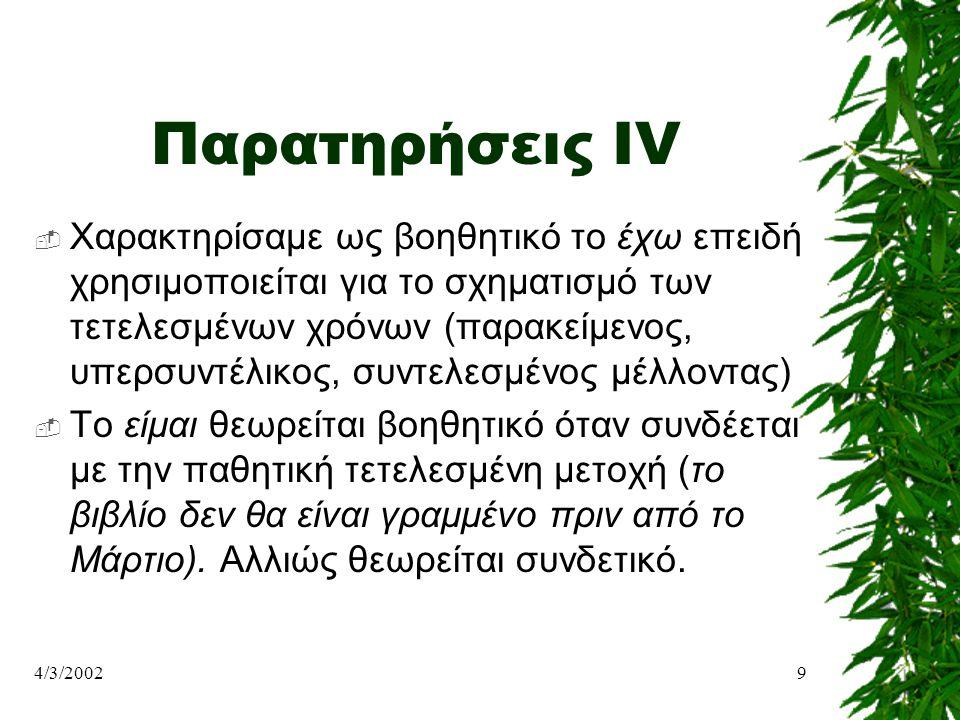 Παρατηρήσεις IV