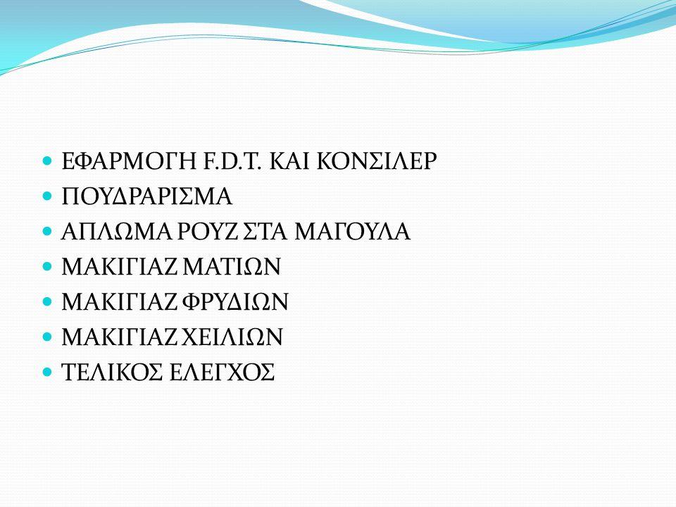 ΕΦΑΡΜΟΓΗ F.D.T. ΚΑΙ ΚΟΝΣΙΛΕΡ