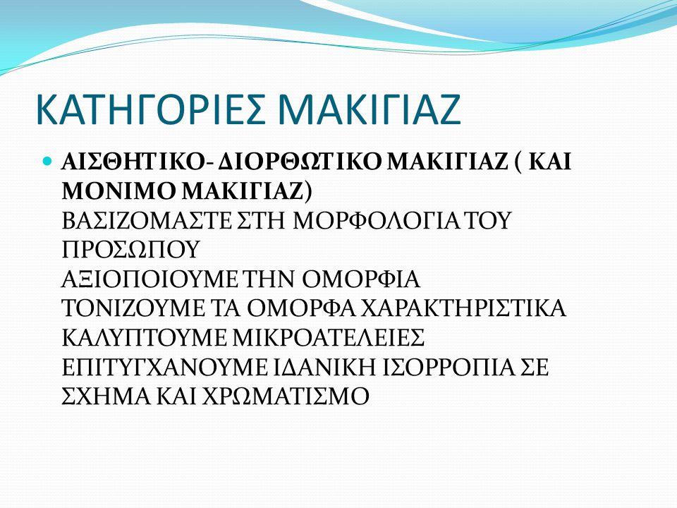 ΚΑΤΗΓΟΡΙΕΣ ΜΑΚΙΓΙΑΖ
