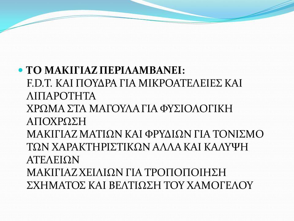 ΤΟ ΜΑΚΙΓΙΑΖ ΠΕΡΙΛΑΜΒΑΝΕΙ: F. D. T