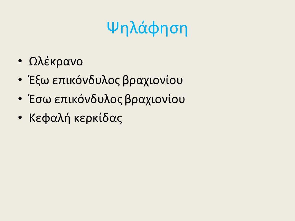 Ψηλάφηση Ωλέκρανο Έξω επικόνδυλος βραχιονίου