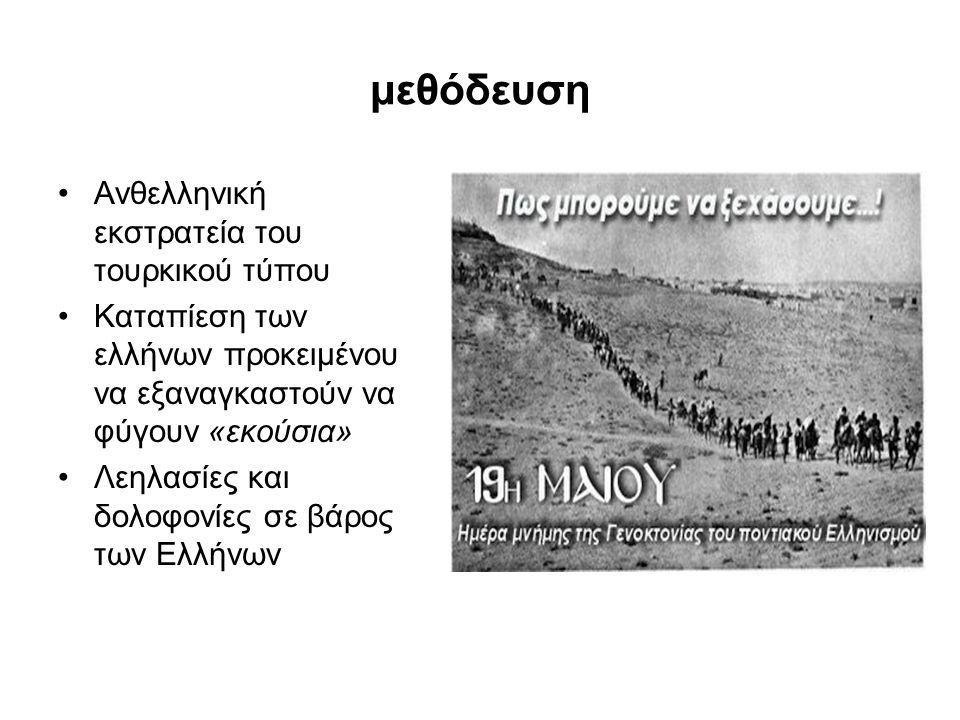 μεθόδευση Ανθελληνική εκστρατεία του τουρκικού τύπου