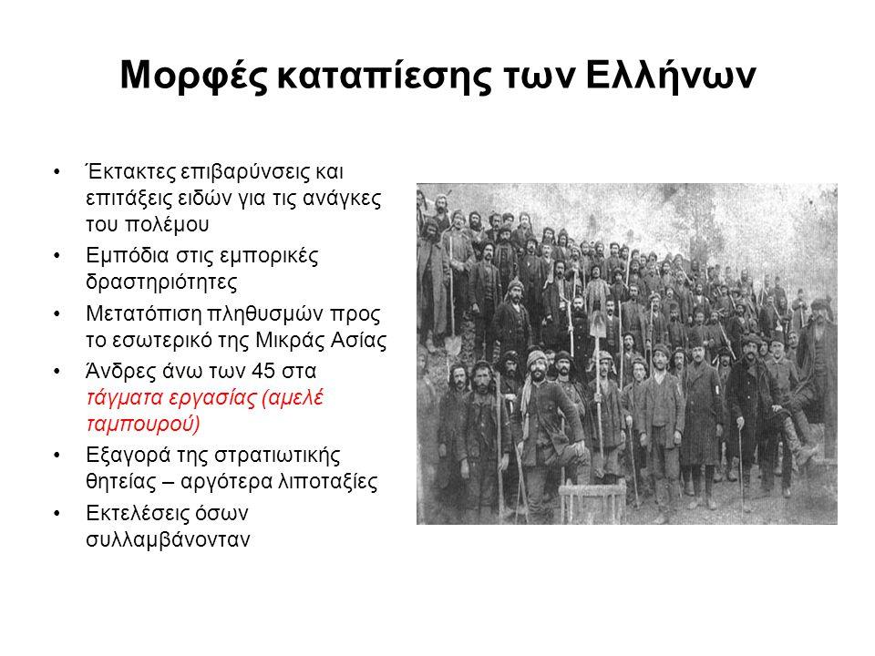 Μορφές καταπίεσης των Ελλήνων