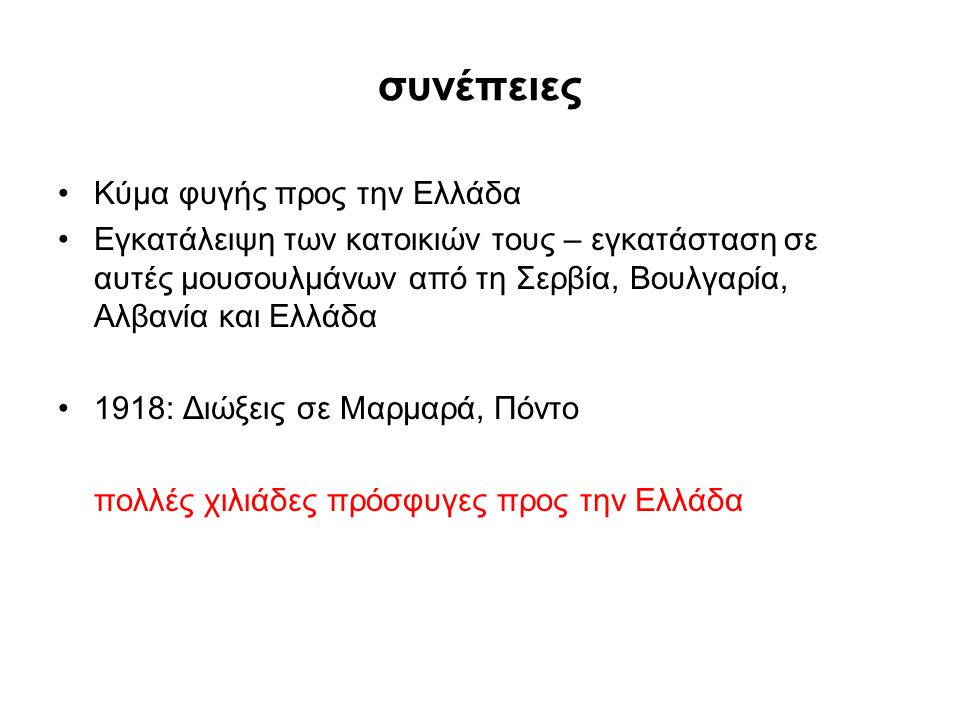 συνέπειες Κύμα φυγής προς την Ελλάδα