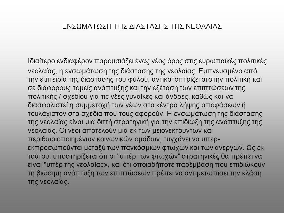 ΕΝΣΩΜΑΤΩΣΗ ΤΗΣ ΔΙΑΣΤΑΣΗΣ ΤΗΣ ΝΕΟΛΑΙΑΣ