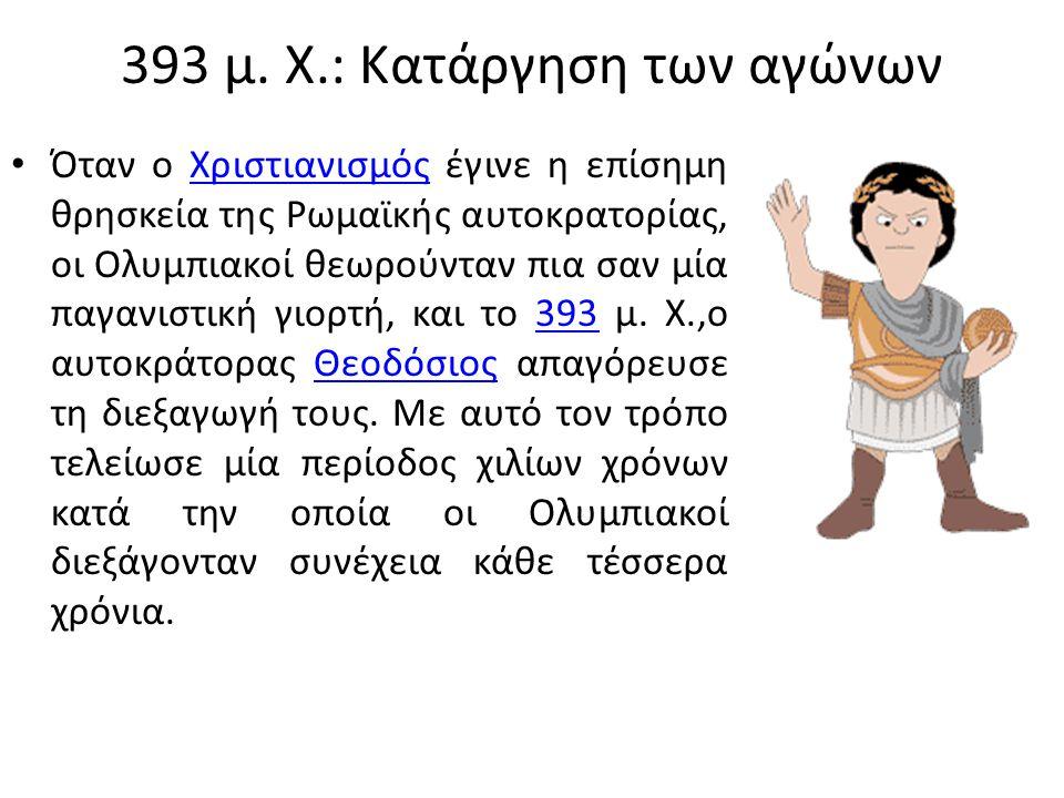 393 μ. Χ.: Κατάργηση των αγώνων