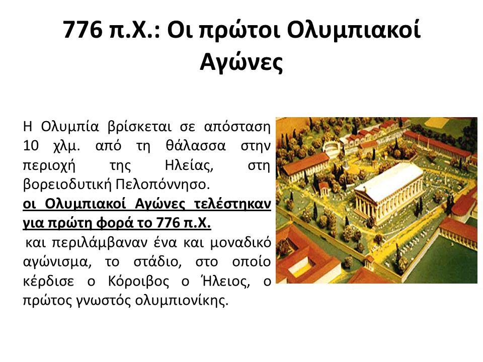 776 π.Χ.: Οι πρώτοι Ολυμπιακοί Αγώνες