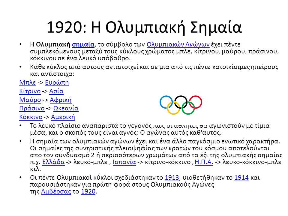 1920: Η Ολυμπιακή Σημαία