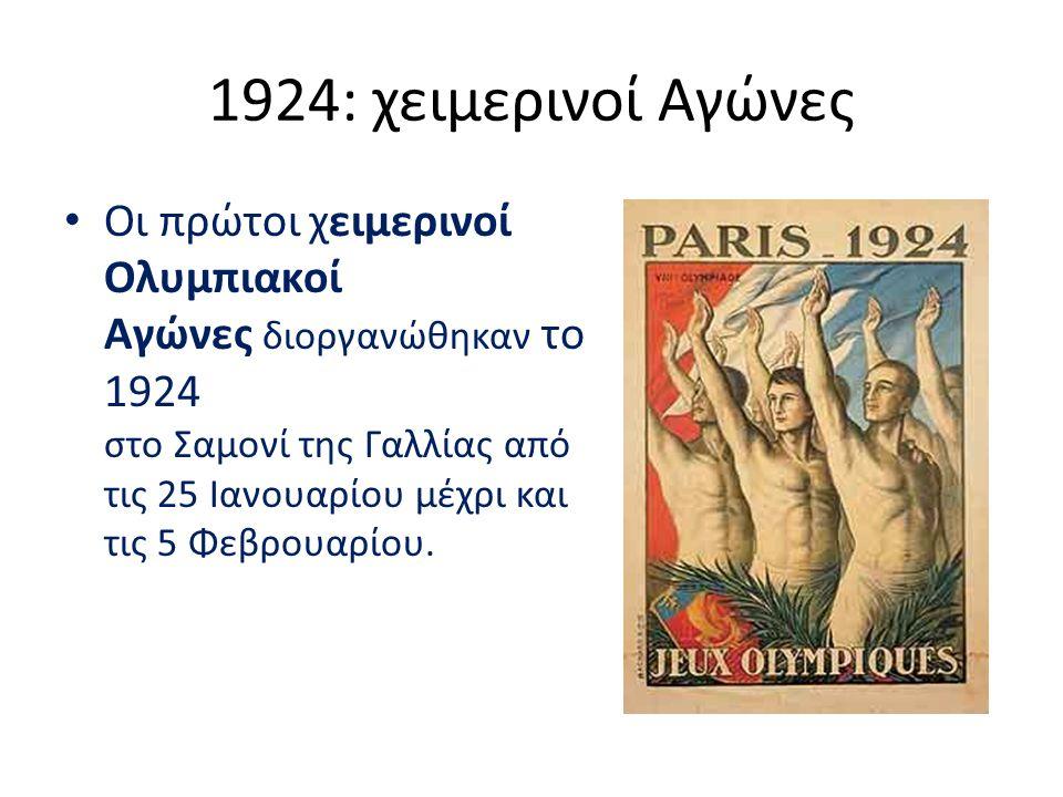 1924: χειμερινοί Αγώνες