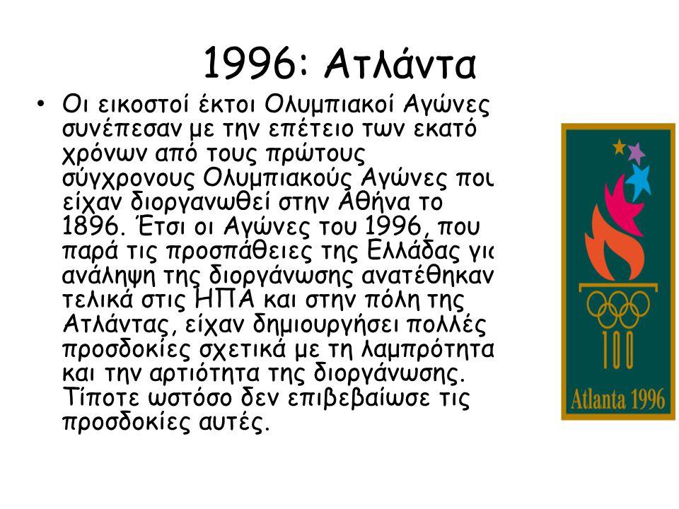1996: Ατλάντα