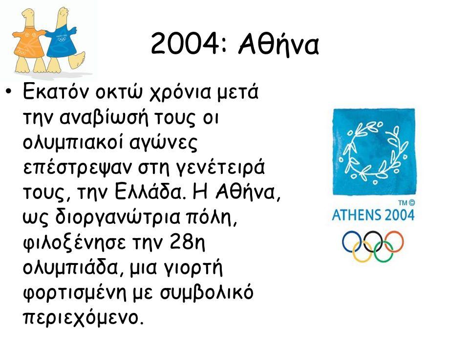 2004: Αθήνα