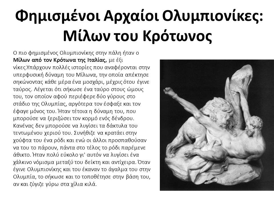 Φημισμένοι Αρχαίοι Ολυμπιονίκες: Μίλων του Κρότωνος