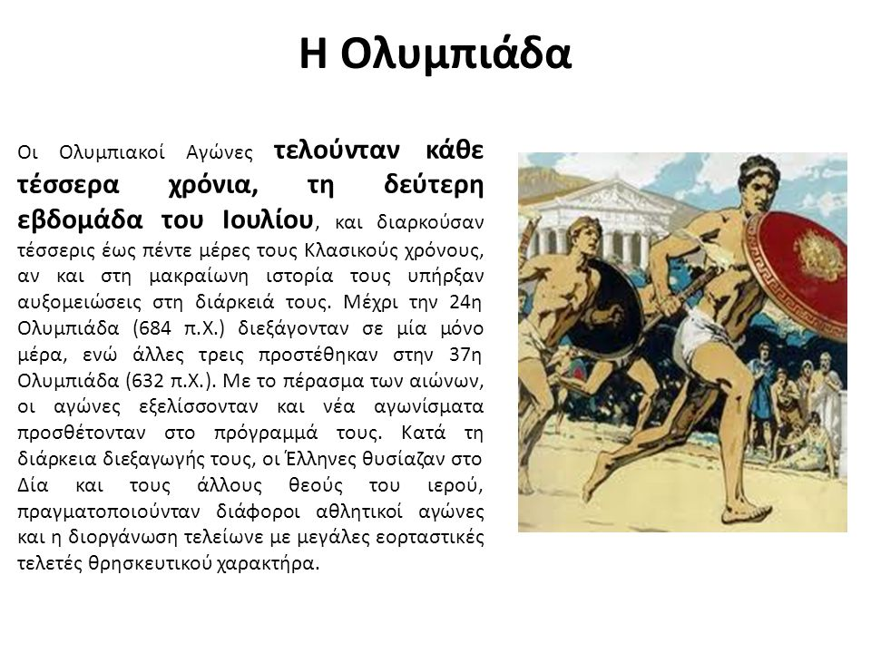 Η Ολυμπιάδα