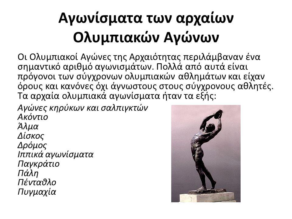 Αγωνίσματα των αρχαίων Ολυμπιακών Αγώνων
