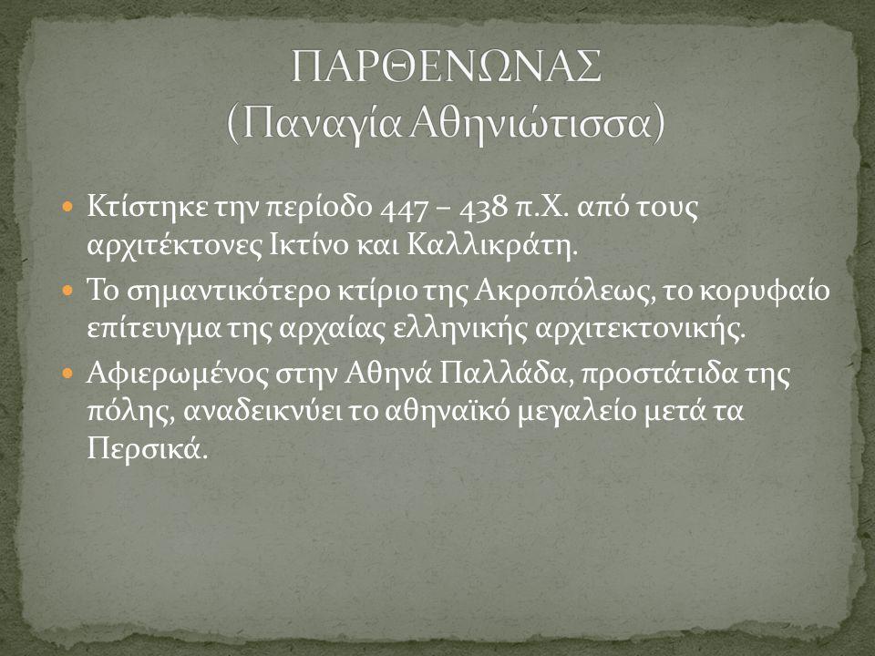 ΠΑΡΘΕΝΩΝΑΣ (Παναγία Αθηνιώτισσα)