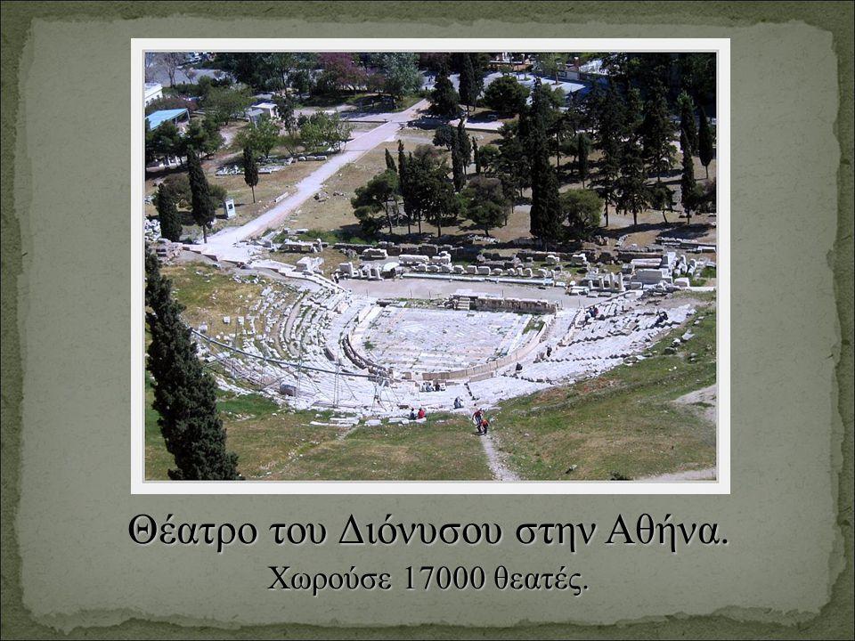 Θέατρο του Διόνυσου στην Αθήνα.