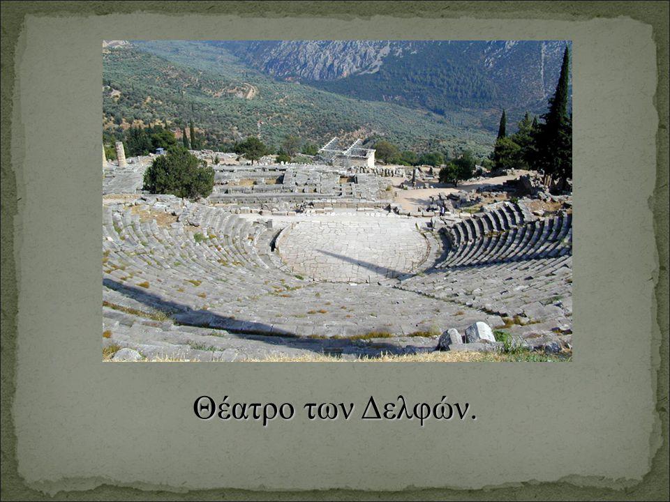 Θέατρο των Δελφών.