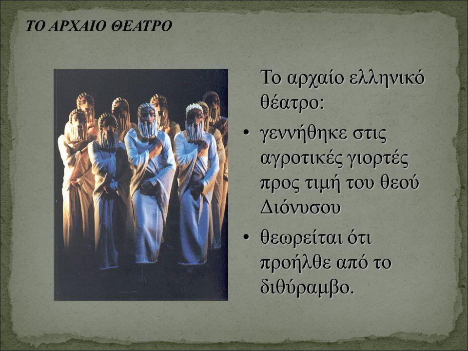 Το αρχαίο ελληνικό θέατρο: