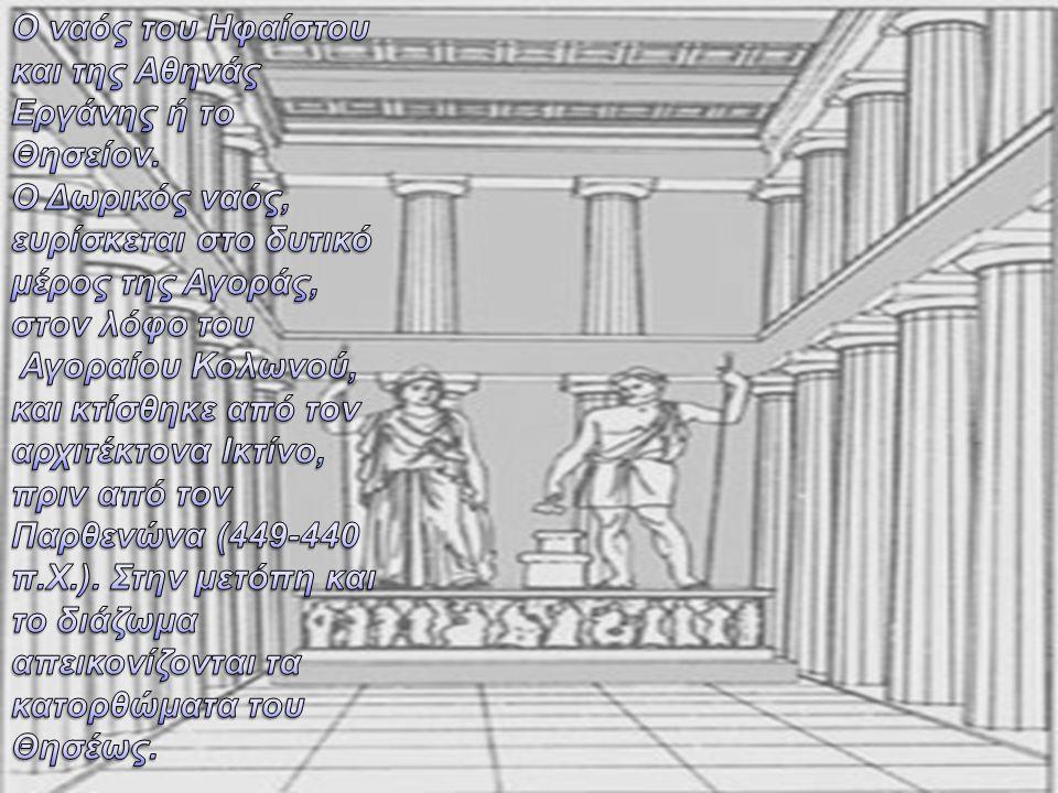 Ο ναός του Ηφαίστου και της Αθηνάς Εργάνης ή το Θησείον