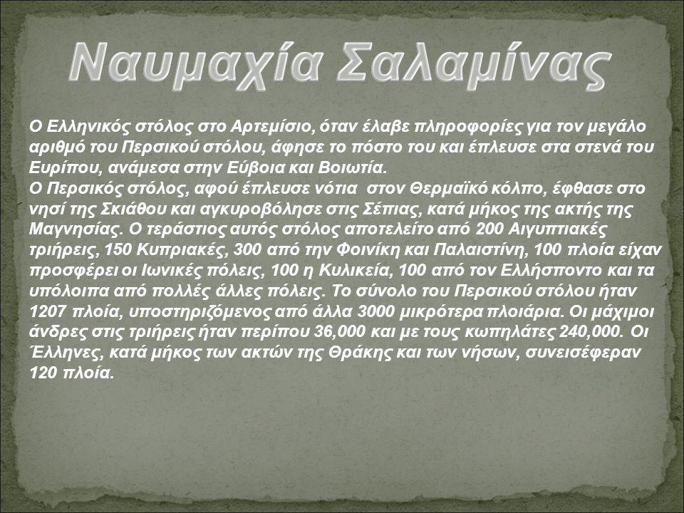 Ναυμαχία Σαλαμίνας