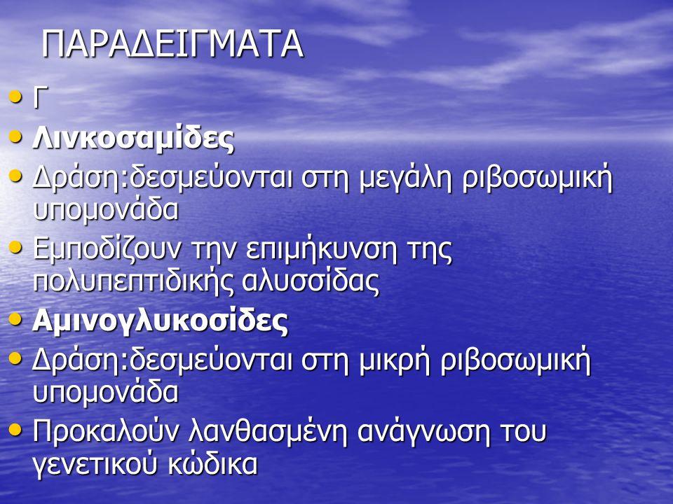 ΠΑΡΑΔΕΙΓΜΑΤΑ Γ Λινκοσαμίδες