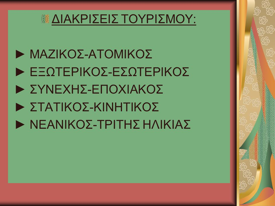ΔΙΑΚΡΙΣΕΙΣ ΤΟΥΡΙΣΜΟΥ: