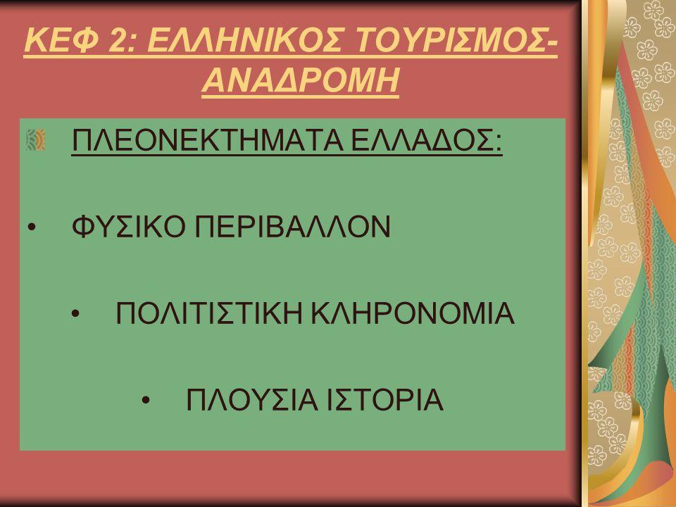 ΚΕΦ 2: ΕΛΛΗΝΙΚΟΣ ΤΟΥΡΙΣΜΟΣ- ΑΝΑΔΡΟΜΗ