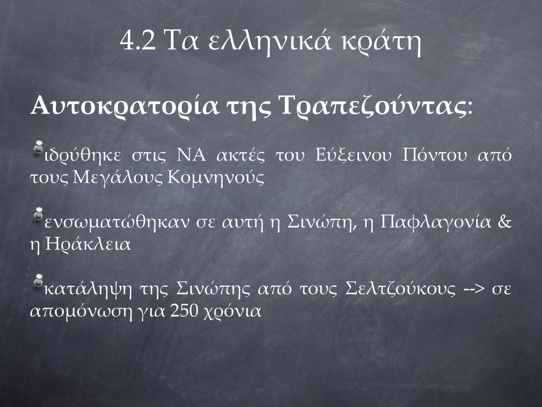 4.2 Τα ελληνικά κράτη Αυτοκρατορία της Τραπεζούντας:
