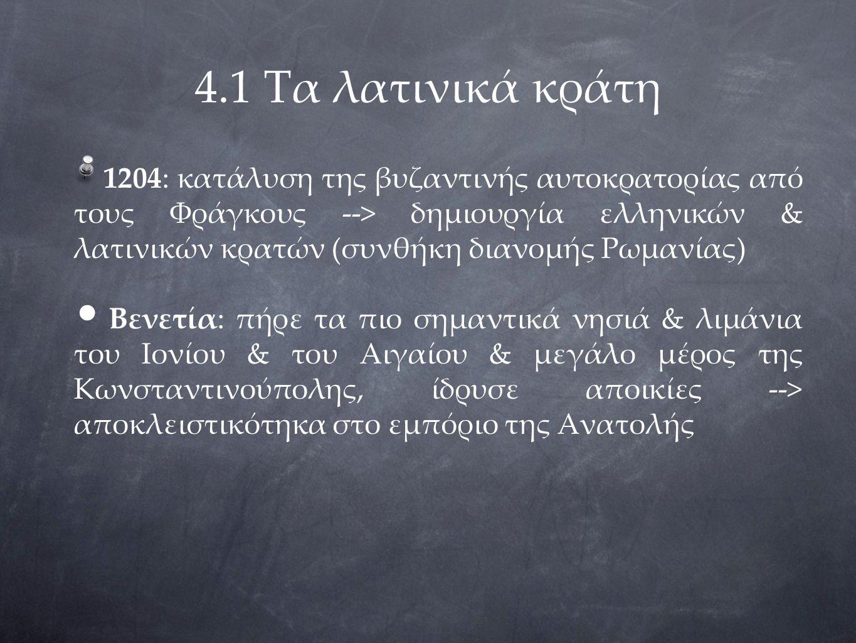 4.1 Τα λατινικά κράτη