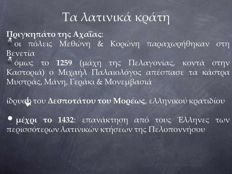 Τα λατινικά κράτη Πριγκηπάτο της Αχαΐας: