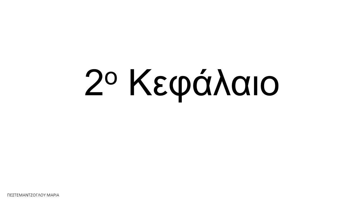 2ο Κεφάλαιο ΠΕΣΤΕΜΑΝΤΖΟΓΛΟΥ ΜΑΡΙΑ